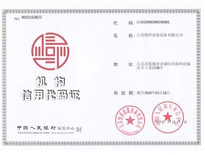 企业信用代码证