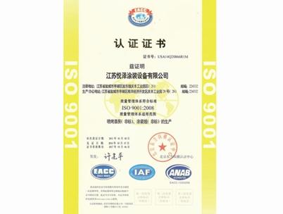 ISO9001国际质量管理体系认证