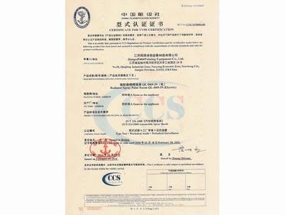 中国船级社型式认证