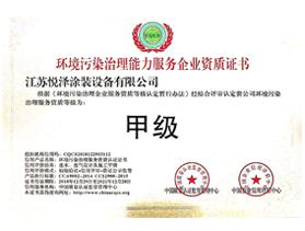 环境污染治理能力服务企业资质证书