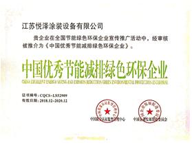 中国优秀节能减排绿色环保企业