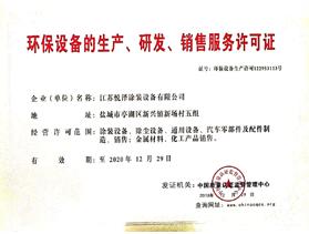 环保设备的生产、研发、销售服务许可证